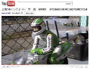 1/8-scale Kork Ballington and KR500