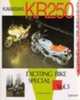 Exciting Bike Special Vol.3