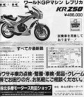 Advert from 1984 Japanese bike magazine